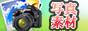 フリー写真素材検索-ガリレオボックス